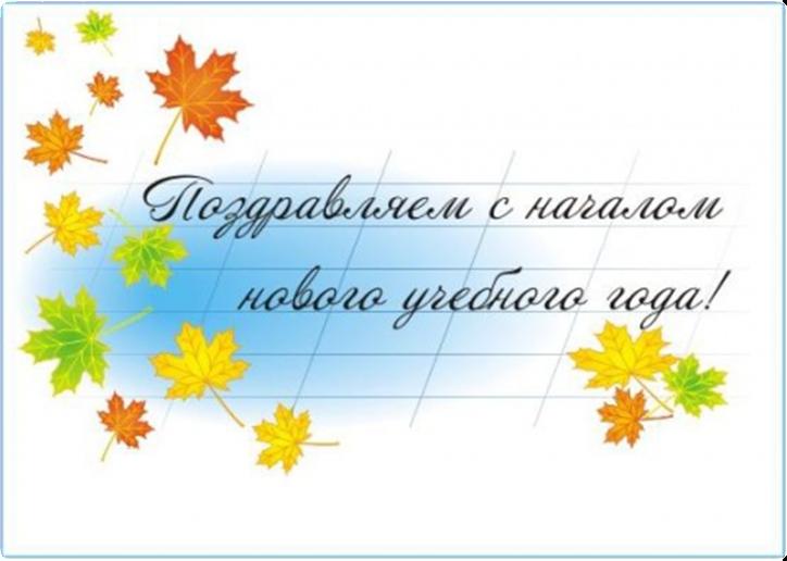 Поздравление с началом учебного года 1 сентября